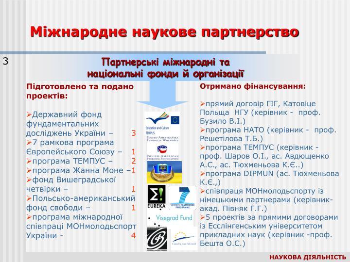 Міжнародне наукове партнерство