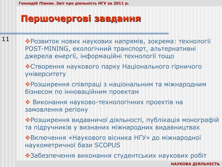Геннадій Півняк. Звіт про діяльність НГУ за 2011 р.