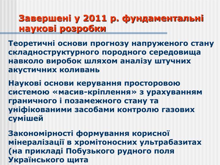 Завершені у 2011 р. фундаментальні наукові розробки