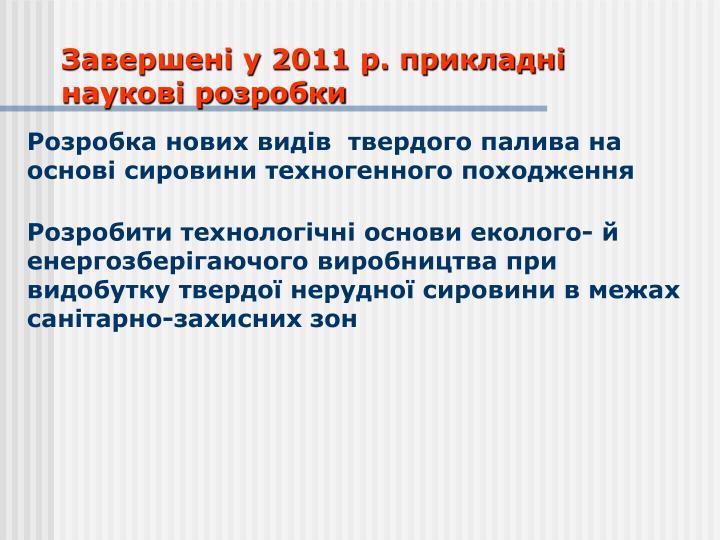 Завершені у 2011 р. прикладні наукові розробки