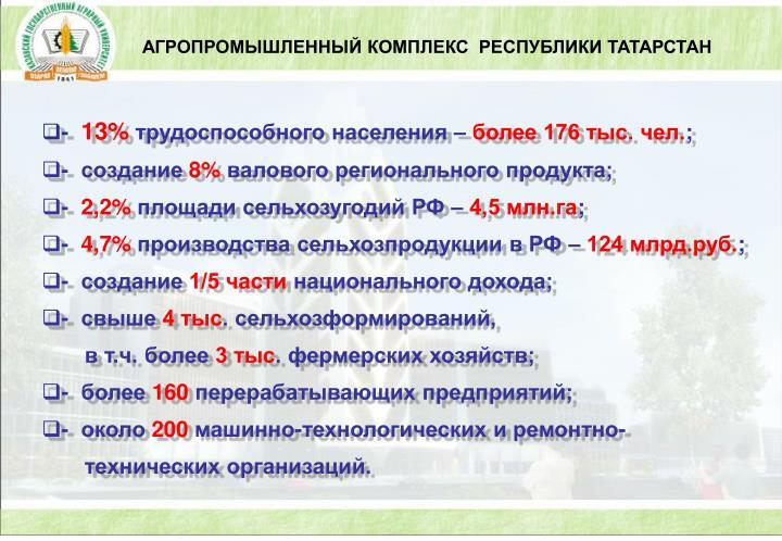 АГРОПРОМЫШЛЕННЫЙ КОМПЛЕКС  РЕСПУБЛИКИ ТАТАРСТАН