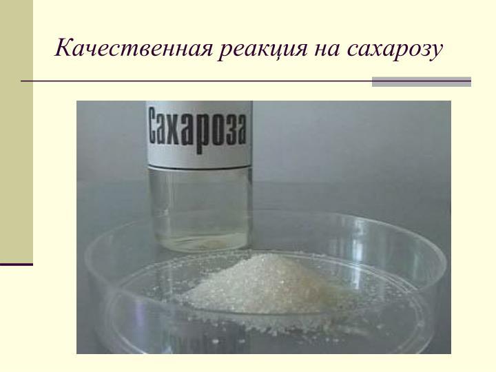 Качественная реакция на сахарозу