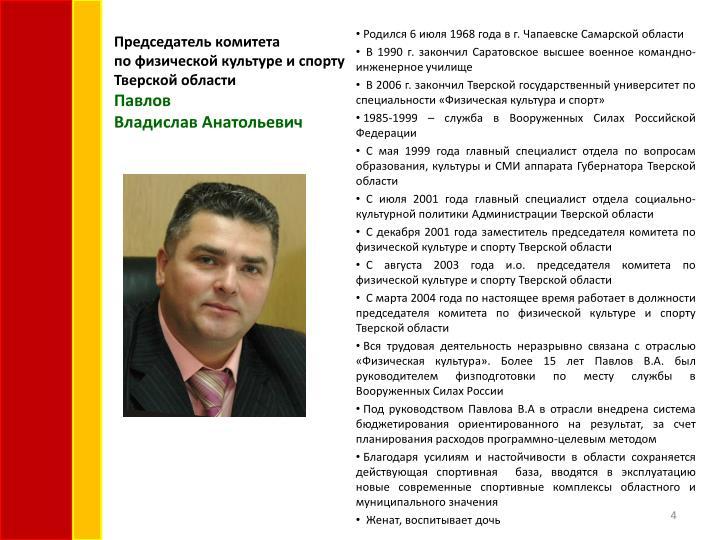 Председатель комитета