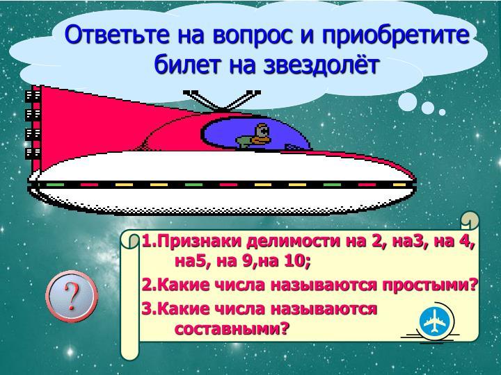 Ответьте на вопрос и приобретите билет на звездолёт