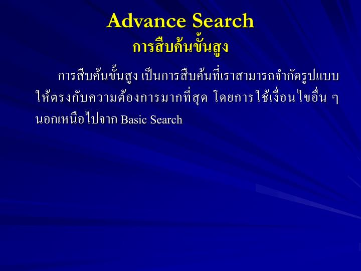 Advance Search