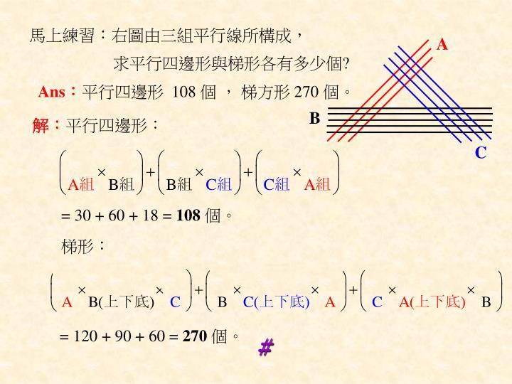 馬上練習:右圖由三組平行線所構成,