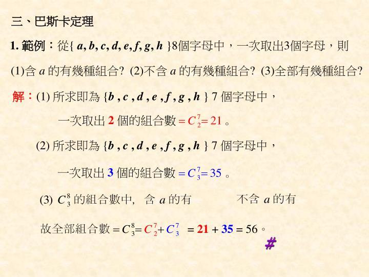 三、巴斯卡定理