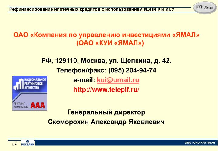 ОАО «Компания по управлению инвестициями «ЯМАЛ»