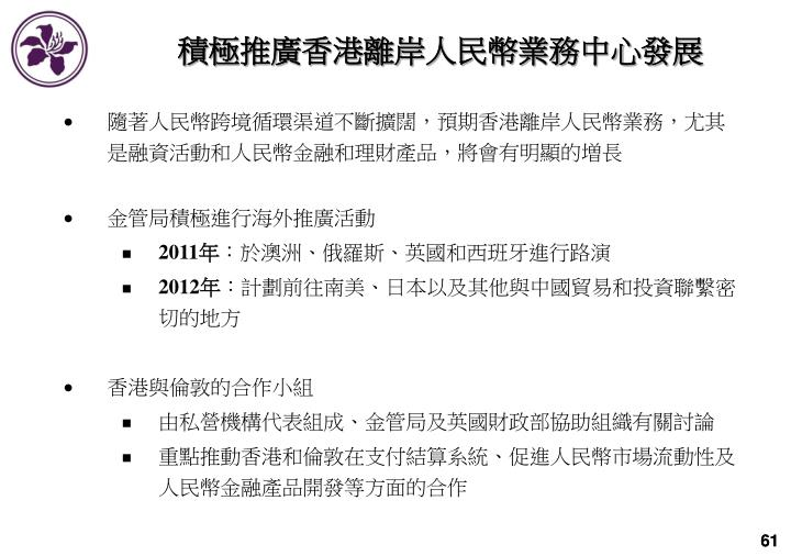 積極推廣香港離岸人民幣業務中心發展