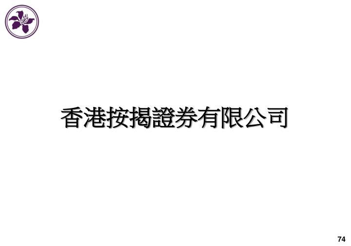 香港按揭證券有限公司
