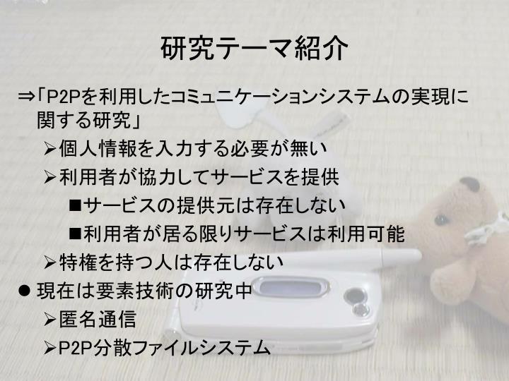 研究テーマ紹介
