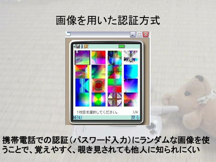 画像を用いた認証方式