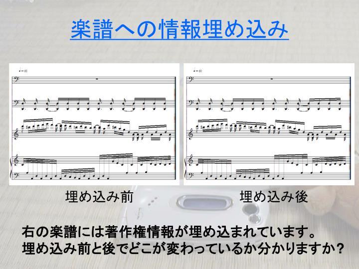 楽譜への情報埋め込み