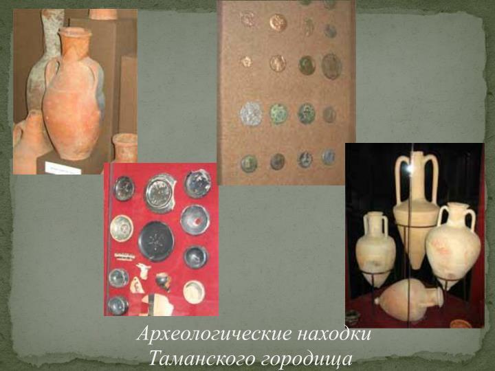 Археологические находки Таманского городища