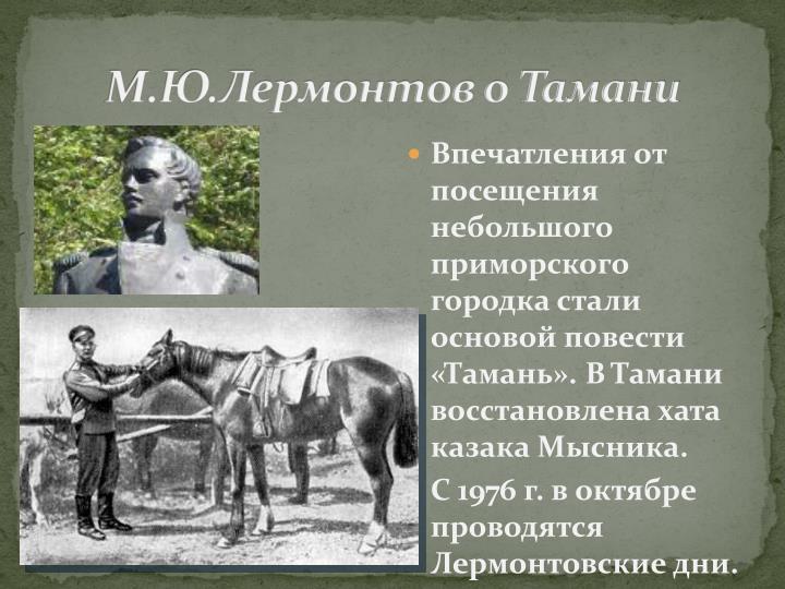 М.Ю.Лермонтов о Тамани