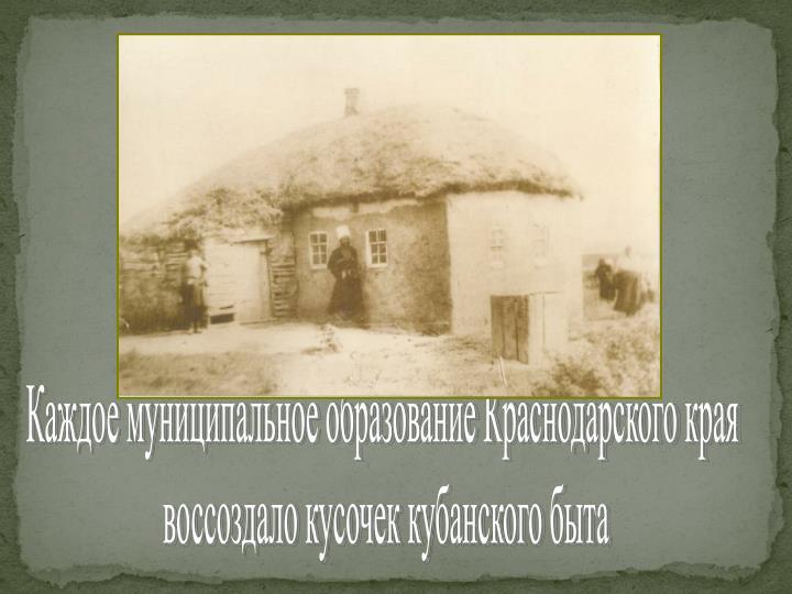 Каждое муниципальное образование Краснодарского края