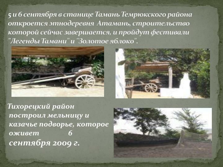 5 и 6 сентября в станице Тамань Темрюкского района откроется