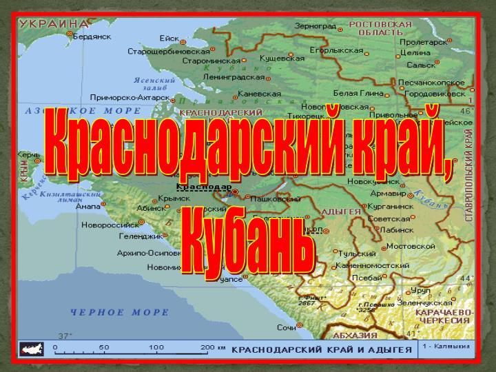 Краснодарский край,