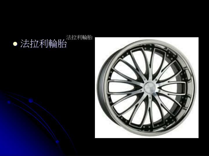 法拉利輪胎
