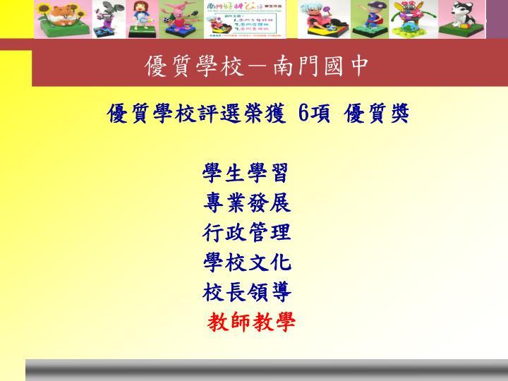 優質學校-南門國中