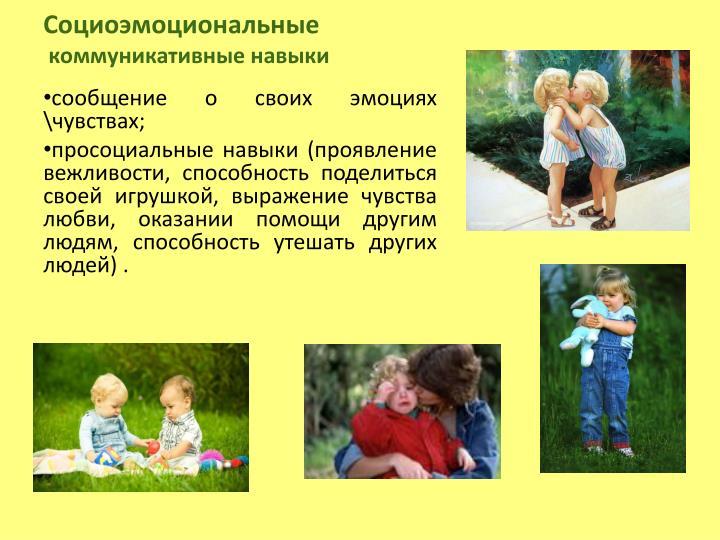 Социоэмоциональные