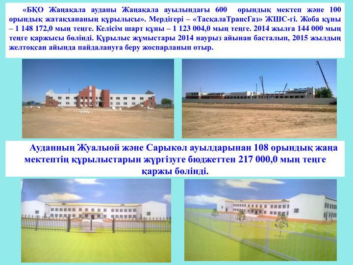 Ауданның Жуалыой және Сарыкөл ауылдарынан 108 орындық жаңа мектептің құрылыстарын жүргізуге бюджеттен