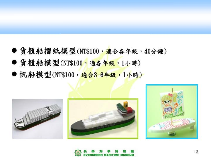 貨櫃船摺紙模型