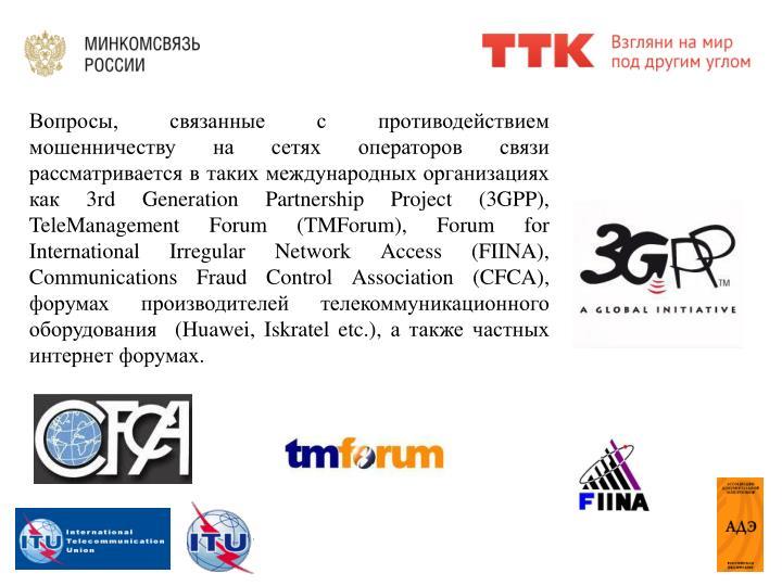 Вопросы, связанные с противодействием мошенничеству на сетях операторов связи рассматривается в таких международных организациях как 3rd Generation Partnership Project (3GPP), TeleManagement Forum (