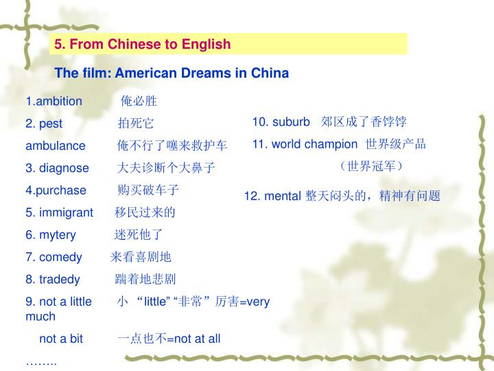 5. From Chinese to English
