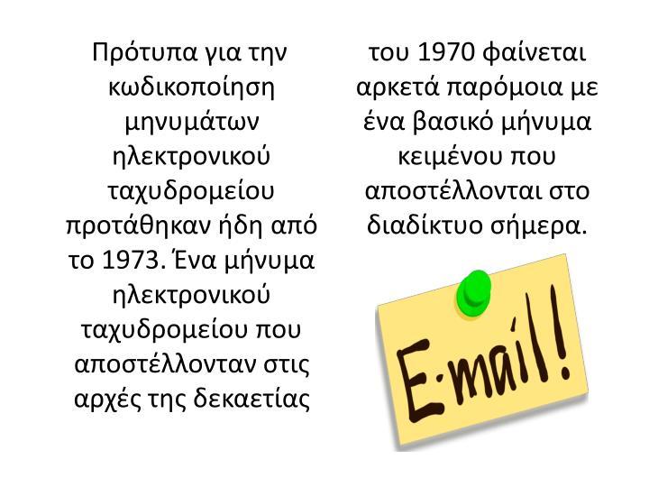 1973.            1970             .
