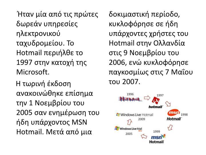 .  Hotmail   1997    Microsoft.