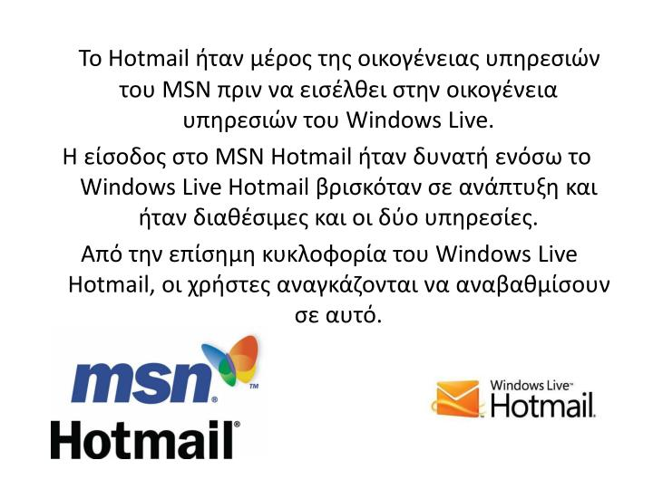 Hotmail       MSN        Windows