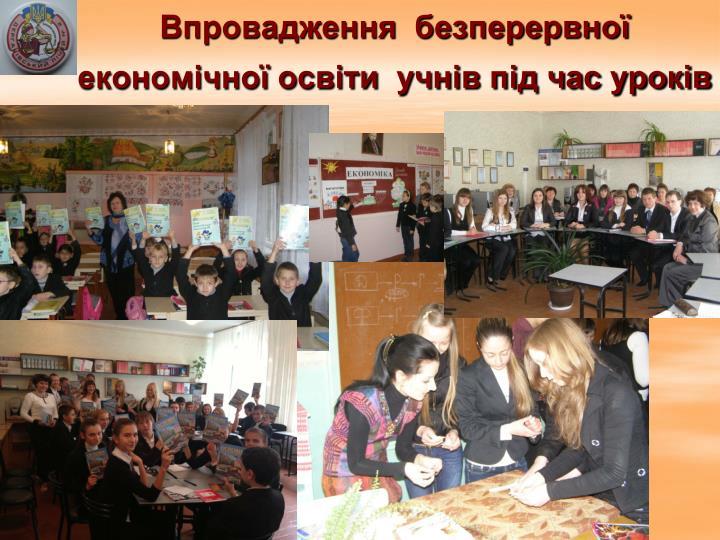 Впровадження  безперервної  економічної освіти  учнів під час уроків
