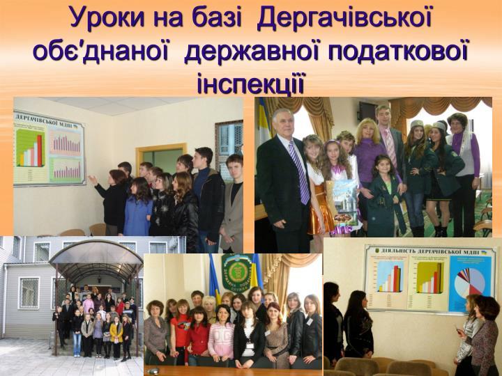Уроки на базі  Дергачівської обє′днаної  державної податкової інспекції