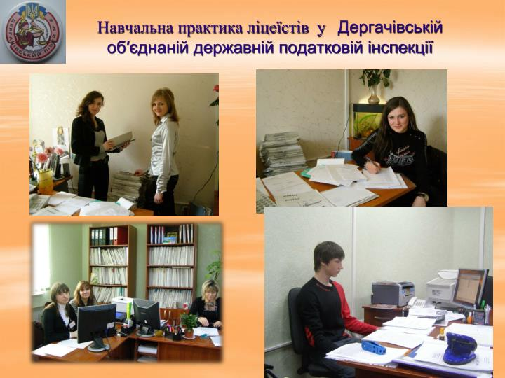 Навчальна практика ліцеїстів  у