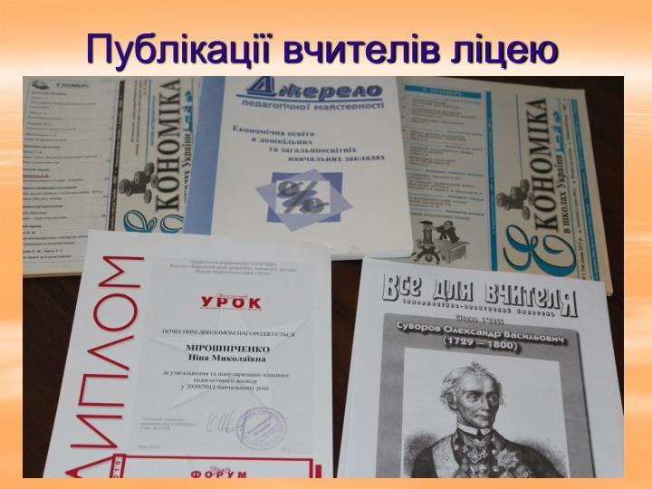 Публікації вчителів ліцею