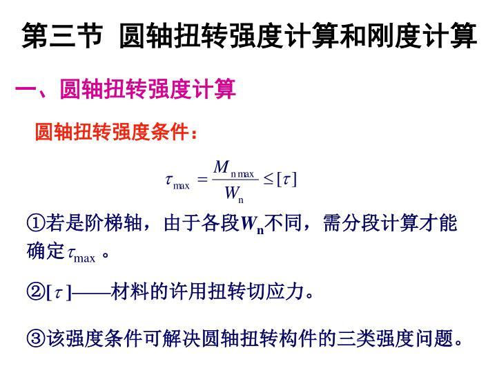 第三节 圆轴扭转强度计算和刚度计算