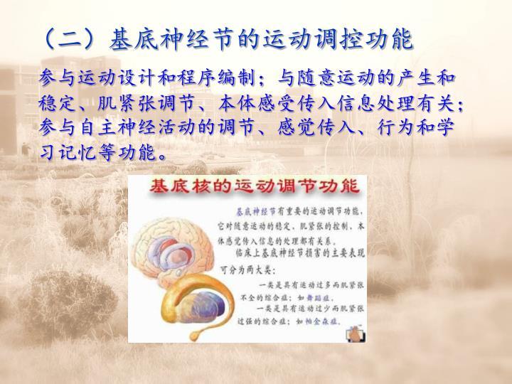 (二)基底神经节的运动调控功能