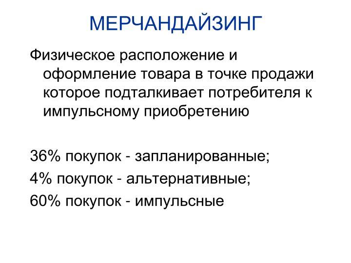 МЕРЧАНДАЙЗИНГ