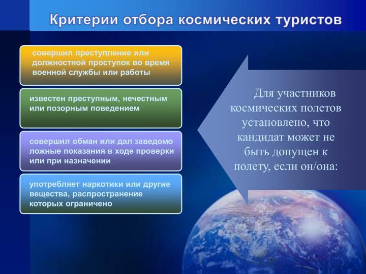 Критерии отбора космических туристов