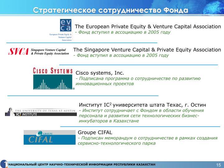 Стратегическое сотрудничество Фонда
