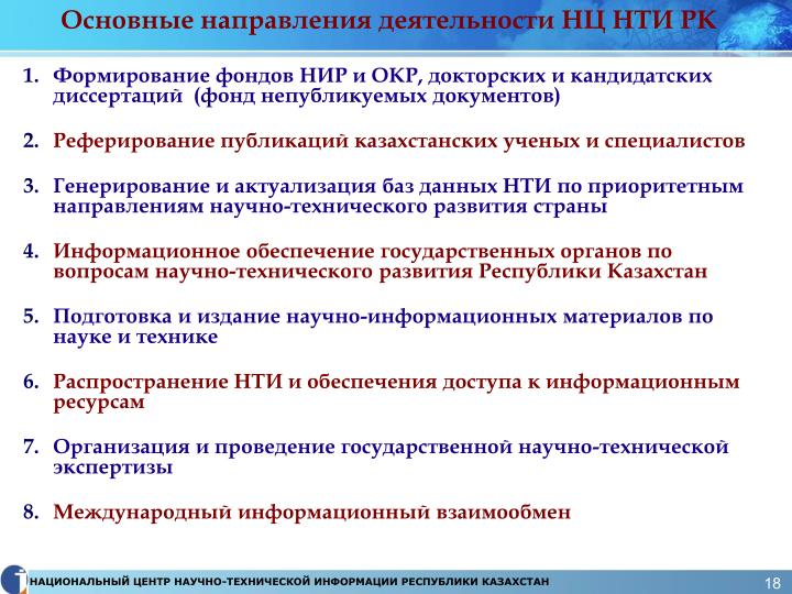 Основные направления деятельности НЦ НТИ РК