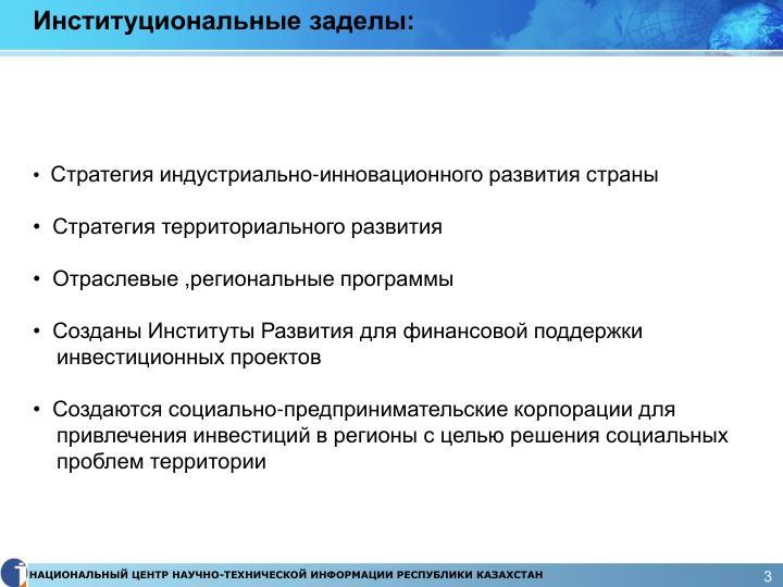 Институциональные заделы: