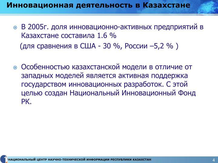 Инновационная деятельность в Казахстане