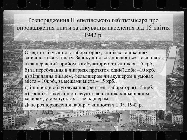 Розпорядження Шепетівського гебіткомісара про впровадження плати за лікування населення від 15 квітня 1942 р.