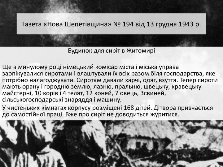 Газета «Нова Шепетівщина» № 194 від 13 грудня 1943 р.