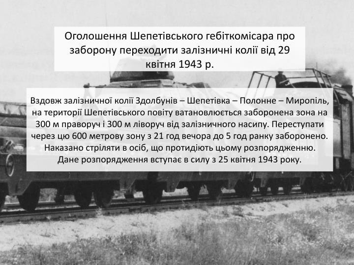 Вздовж залізничної колії Здолбунів – Шепетівка – Полонне – Миропіль, на території Шепетівського повіту ватановлюється заборонена зона на 300 м праворуч і 300 м ліворуч від залізничного насипу. Переступати через цю 600 метрову зону з 21 год вечора до 5 год ранку заборонено.