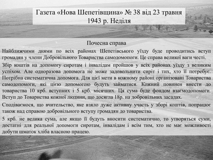 Газета «Нова Шепетівщина» № 38 від 23 травня 1943 р. Неділя