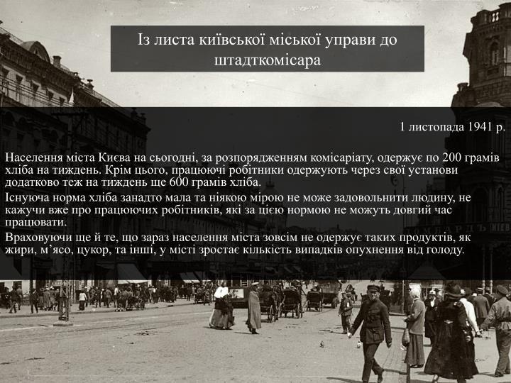 Із листа київської міської управи до штадткомісара
