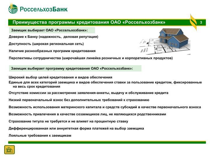 Преимущества программы кредитования ОАО «Россельхозбанк»